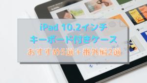 iPad 10.2キーボード付きケース おすすめ5選!+番外編(可愛い)2選☆