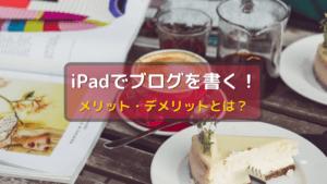 iPadでブログを書く!〜メリット・デメリットとは?〜