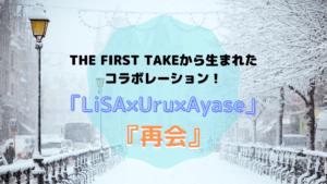 SONY 1000X Series 新CM解禁!「LiSA×Uru×Ayase」コラボ!!