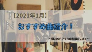 【2021年1月】個人的おすすめ曲!