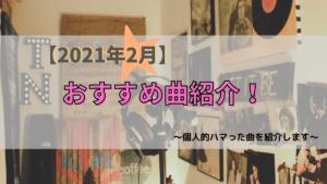 【2021年2月】個人的おすすめ曲!