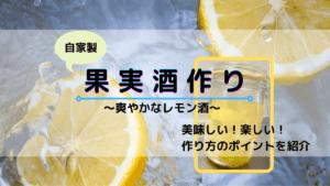 果実酒作り〜爽やかなレモン酒〜作り方やポイントを紹介